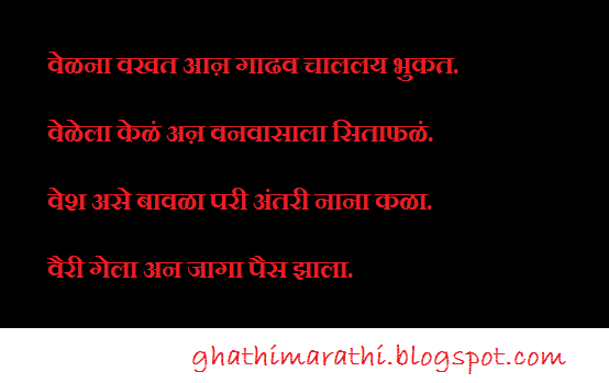 marathi mhani starting from va4