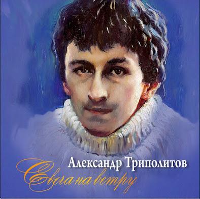 Как получить CD Александра Триполитова