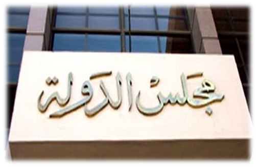 مجلس الدولة - إلغاء امتحانات جميع المواد للطالب ورسوبه فيها عند الغش وتسريب الامتحانات