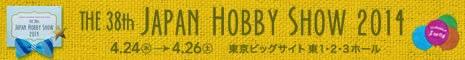 http://www.hobby.or.jp/hobbyshow/2014/