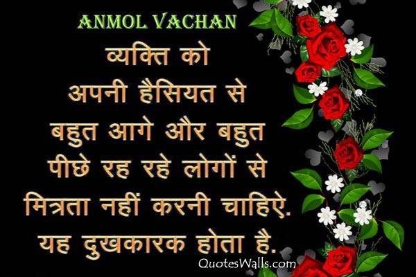 inspiring anmol vachan hindi wallpapers quotes wallpapers