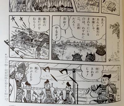 日本の歴史 桶狭間の戦い