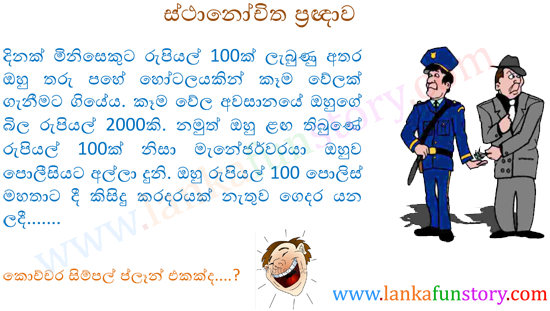 Lanka Jokes-Gumption