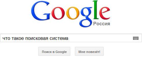 форма ввода поискового запроса на главной странице поисковой системы Google