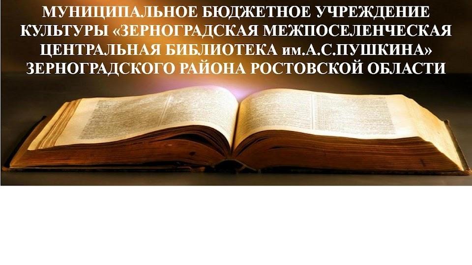 "МБУК ""Зерноградская МЦБ им.А.С.Пушкина"""