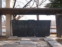 中川放水路通水記念碑