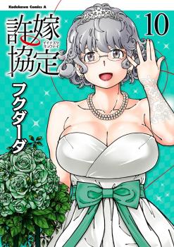 Iinazuke Kyoutei Manga