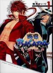 Sengoku BASARA Ranse Ranbu Manga