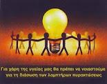 Tο Φως στη Ζωή