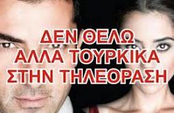 ΟΧΙ ΑΛΛΑ ΤΟΥΡΚΙΚΑ ΣΗΡΙΑΛ