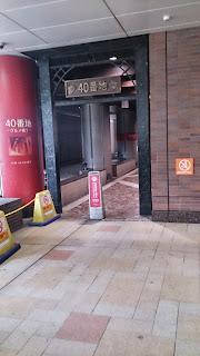 ミューザ川崎40番地入口