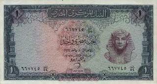 صورة الجنيه المصرى عام 1961م