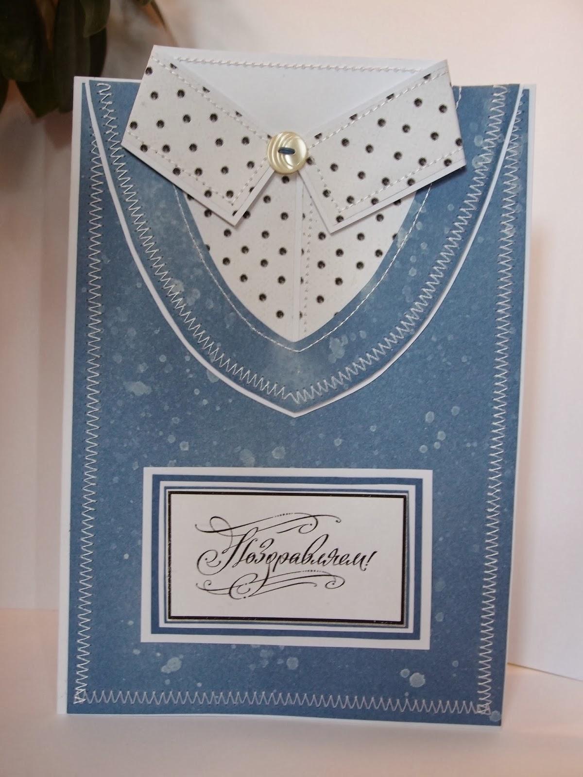 Открытки скрапбукинг рубашка 73