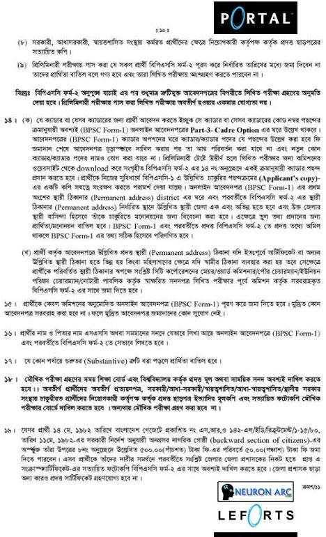 424118 10150695670695923 74 33rd BCS Preliminary Circular Bangladesh