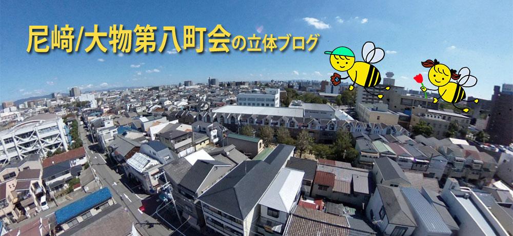 尼﨑/大物第八町会 in 3D-Photo