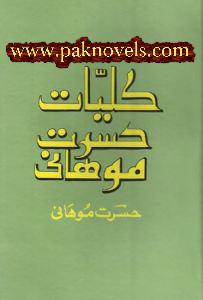 Download Urdu Poetry book  Kulliyat e Hasrat Mohani