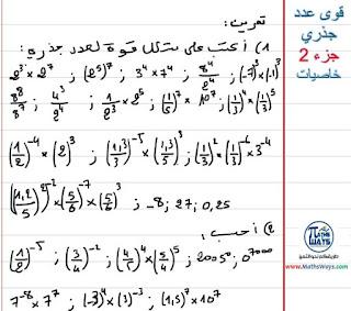 تصحيح التمرين الثاني من درس قوى عدد جذري