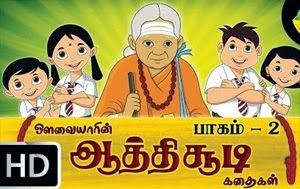Athicudi Kadaigal Vol 2 (HD) – Compilation of Cartoon/Animated Stories For Kids