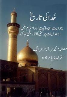 A History of God in Urdu (Khuda Ki Tareekh) Free Download in PDF