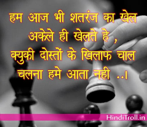 Sad Hindi Status Wallpaper Hum Aaj Bhi | Sad Hindi Quotes