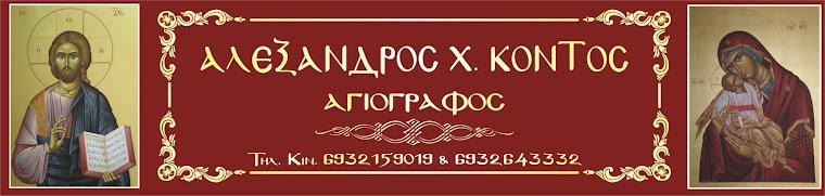 αγιογράφος,αγιογράφoι,αγιογραφίες,αγιογραφία,εικόνες,Byzantine icons,Αλέξανδρος Κoντός.