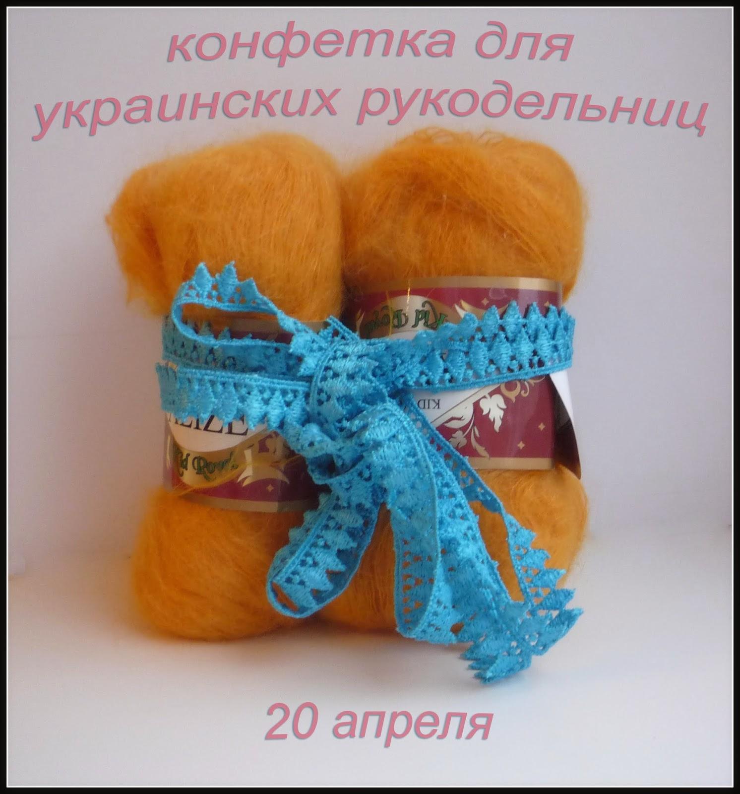 Моя конфетка для украинских рукодельниц. Желаю Вам Мира!