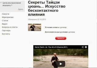 http://www.mcrsi.ru/mcrsi-ru-iskusstvo-beskontaktnogo-vliyaniya-v-rossii/