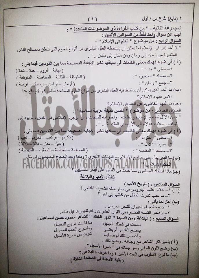 امتحان لغة عربية ثانوية السودان نظام حديث 2015  %D8%A7%D9%84%D8%B3%D9%88%D8%AF%D8%A7%D9%86%2B%D8%B9%D8%B1%D8%A8%D9%89%2B2