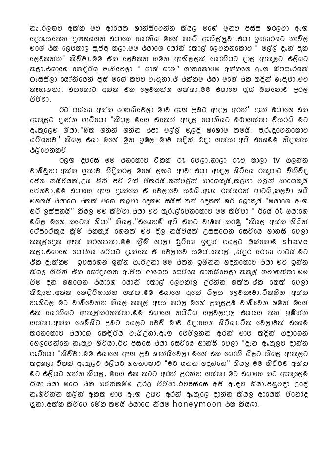 Sinhala story amma consejos de fotograf 237 a