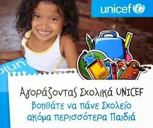ΣΧΟΛΙΚΗ ΣΥΛΛΟΓΗ UNICEF 2014
