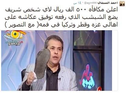 """ناشط سعودي يرصد مكافأة 500 الف ريال سعودي لمن يضع حذاء بفم """"توفيق عكاشة"""""""