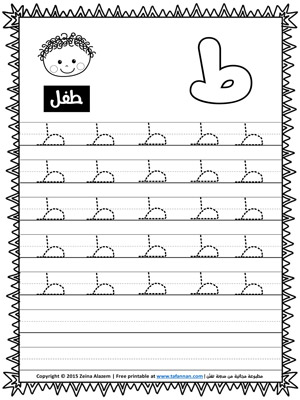 كتابة حرف الطاء Taa arabic letter writing worksheet