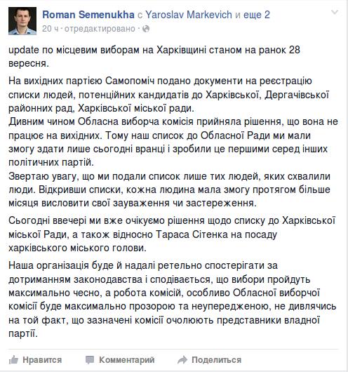 Роман Семенуха про реєстрацію кандидатів в депутати Харківської обласної Ради