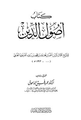 أصول الدين - جمال الدين بن سعيد الغزنوي الحنفي
