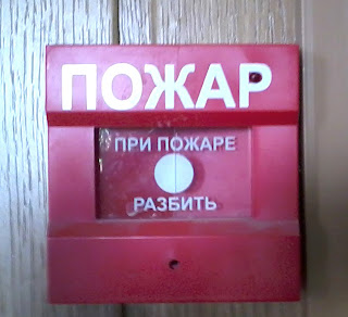 Противопожарная сигнализация
