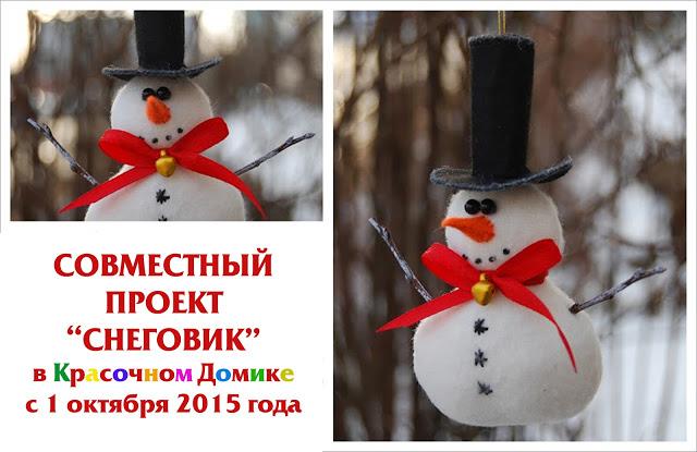 """СП """"Снеговик"""" 1.10.15"""