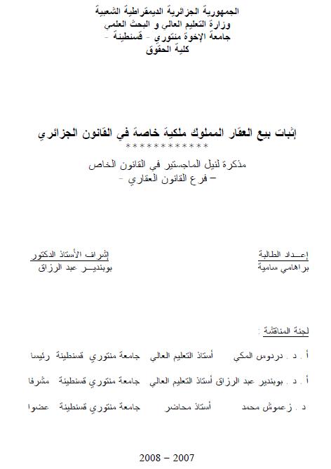 إثبات بيع العقار المملوك ملكية خاصة في القانون الجزائري