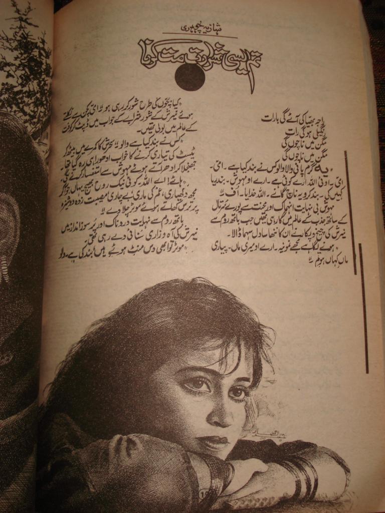 Tum aisi shararat mat karna novel by Shazia Chaudhary Online Reading