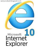 """مايكروسوفت تكشف عن متصفحها الجديد """"Internet Explorer 10"""" بمميزات رائعة"""