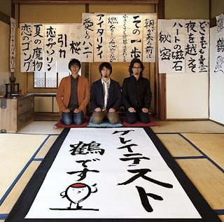 Tsuru 鶴 - Greatest Tsuru Desu - Best Jan!! - グレイテスト鶴です