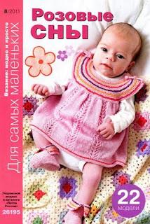 Журнал Вязание модно и просто. Для самых маленьких № 8 2011