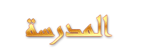 El madrasa