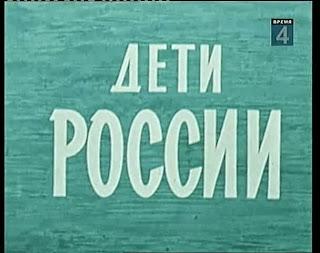 Дети России / Children of Russia.