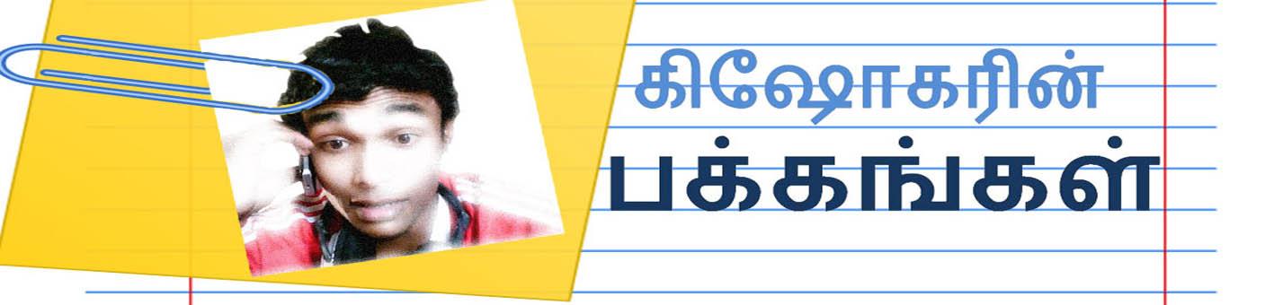 கிஷோகர் IN பக்கங்கள்