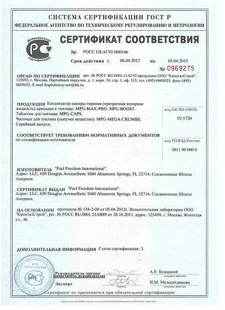 Схема сертификации 3