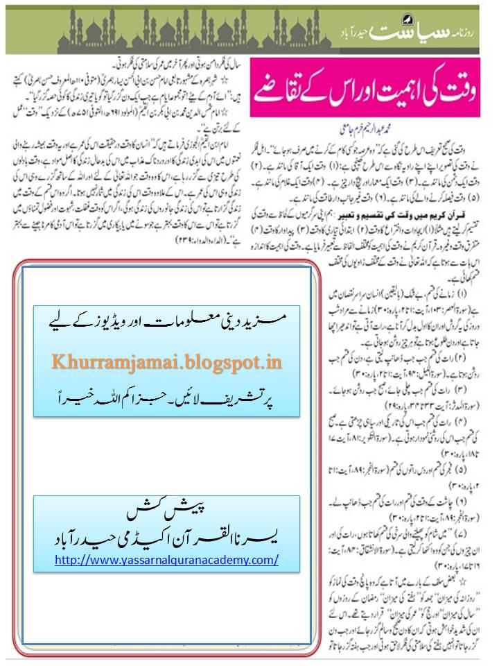 science k karishme Science ke karishme essay in written form in urdu get more info essay on cow in urdu language by danielle sottosanti on may 29, 2012 8: 21 utc no.
