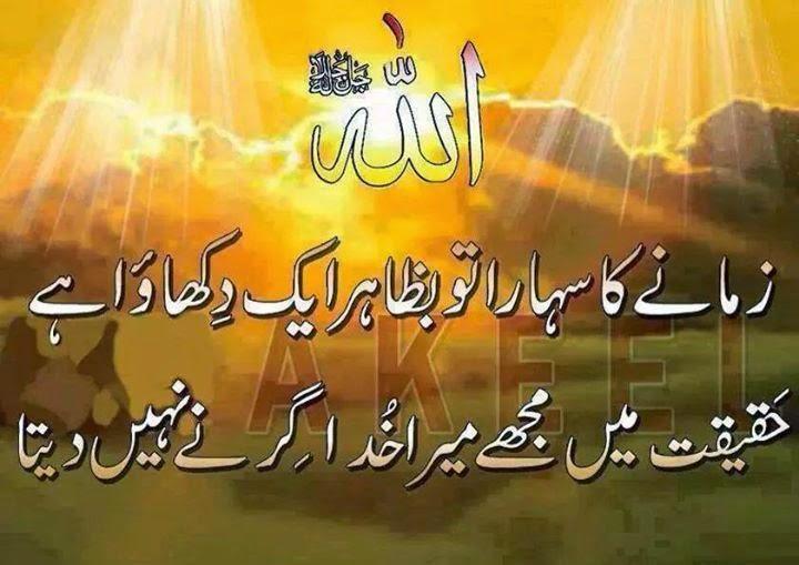 Related Keywords & Suggestions for islamic poetry in urdu