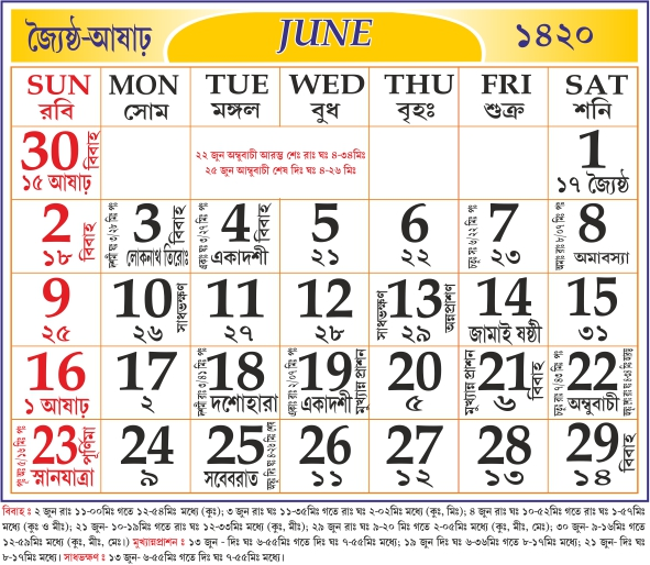 591 x 514 · 255 kB · jpeg, English Bengali Panjika Calendar 2013