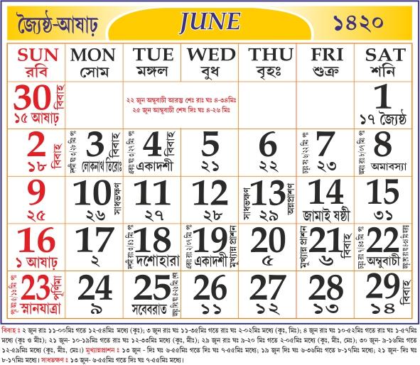 Calendar Bangla : Opinions on bangla calendar