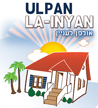 Ulpan La-Inyan
